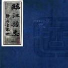 临江县志 民國二十四年偽滿康德2年(1935) 鉛印本 PDF电子版下载