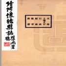 [民国]续修怀德县志 民國二十三鉛印本 PDF电子版下载