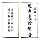 延吉边务报告 光緒三十四年(1908)鉛印本 PDF电子版下载