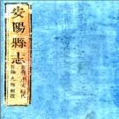 [乾隆]安阳县志  清乾隆三年(1738)刻本 PDF电子版下载