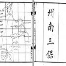 [光绪]遵化通志 清光緒十二年(1886)刻本 PDF电子版下载