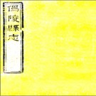 道光鄢陵县志十八卷 何鄂聯修 洪符孫纂清道光十二年(1832)刻本pdf下载