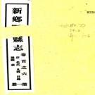 [乾隆]新乡县志三十四卷首一卷  暢俊[纂] 趙開元[修]  民國三十年鉛印本  PDF下载