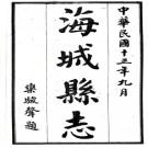 民国海城县志八卷.pdf下载