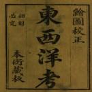 [万历]东西洋考十二卷 明张燮撰