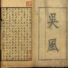 [康熙]吴风二卷清宋犖選評 清康熙三十三年(1694)刻本