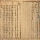 江南经略八卷 郑若曾撰.明嘉靖四十五年序刊本