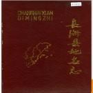 辽宁省长海县地名志 1993版.PDF电子版下载