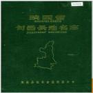 陕西省旬邑县地名志 1988版.PDF电子版下载