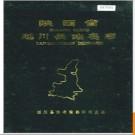 陕西省延川县地名志 1986版.PDF电子版下载