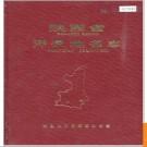 陕西省洋县地名志 1988版.PDF电子版下载