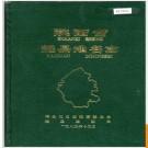 陕西省耀县地名志 1985版.PDF电子版下载