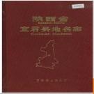 陕西省宜君县地名志 1989版.PDF电子版下载