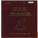 陕西省镇巴县地名志 1989版.PDF电子版下载