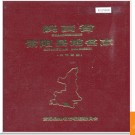 陕西省紫阳县地名志 1987版.PDF电子版下载