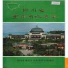 重庆市地名录 1986版.PDF电子版下载