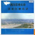 重庆市江北区地名录 1986版.PDF电子版下载