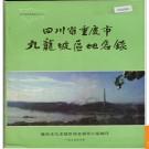 重庆市九龙坡区地名录 1986版.PDF电子版下载