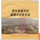 重庆市南桐矿区地名录 1984版.PDF电子版下载