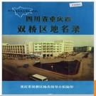 重庆市双桥区地名录 1987版.PDF电子版下载