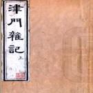 津门杂记三卷 張燾輯 光緒十年(1884)刻本.PDF电子版下载