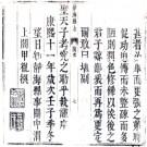[康熙]静海县志四卷 閻甲胤修 馬方伸纂 康熙十二年(1673)刻本.PDF电子版下载
