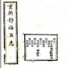 [同治]静海县志八卷 鄭士蕙纂修 同治十二年(1873)刻本.PDF电子版下载