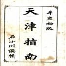 天津指南八卷 石小川編 宣統三年(1911)鉛印本.PDF电子版下载