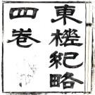 东槎纪略五卷 姚瑩撰 同治六年(1867) 中復堂全集本.PDF电子版下载