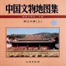 民国慈利县志(1-2)_0.PDF电子版下载