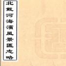 [民国]北戴河海滨风景区志略 林伯铸 民国27年 (1938)铅印本 .PDF电子版下载