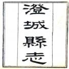 [民国]澄城县附志十二卷   民國十五年鉛印本pdf下载