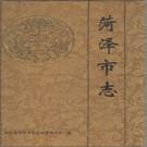山东省菏泽市志 1993版.PDF电子版下载