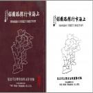 上海福利营业股份有限公司:上海市行号路图录(上下册).PDF电子版下载