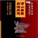 四川省凉山彝族自治州志.PDF电子版下载