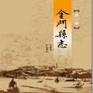 金门县志 2009版(共十二册)PDF电子版下载