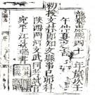 [康熙]文县志八卷 江景瑞纂修 康熙四十一年(1702)刻本.PDF电子版下载