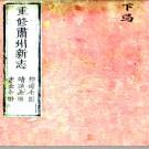 [乾隆]重修肃州新志三十卷 黃文煒 沈青崖纂修 乾隆二年(1737)刻本.PDF电子版下载