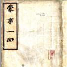 蒙事一斑一卷  陸鐘岱[輯]  民國元年(1912) 鉛印本.PDF电子版下载