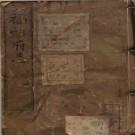 [万历]福州府志七十六卷  著者喩政(明)明万暦41年刊本.PDF电子版下载
