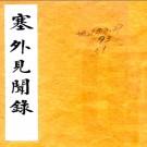 塞外见闻录一卷 佚名撰 抄本.PDF电子版下载