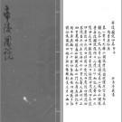 帝陵图说三卷(清)梁份撰 十三陵記二卷 (清)王源撰 清抄本PDF电子版下载